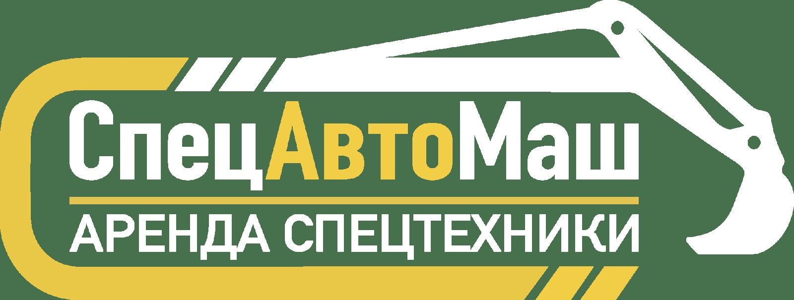 СпецАвтоМаш аренда спецтехники Первоуральск