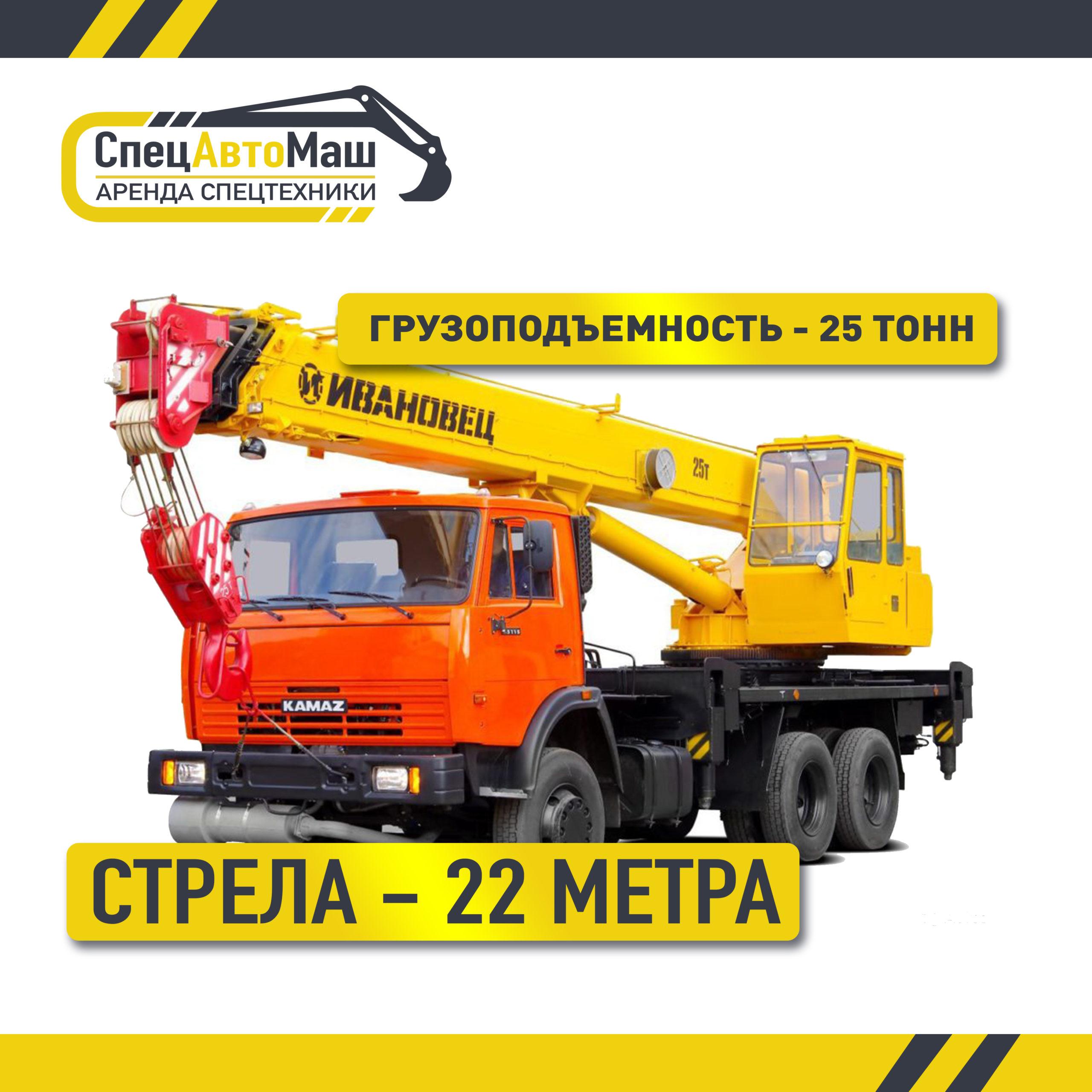 Автокран 22 метра Первоуральск аренда Екатеринбург