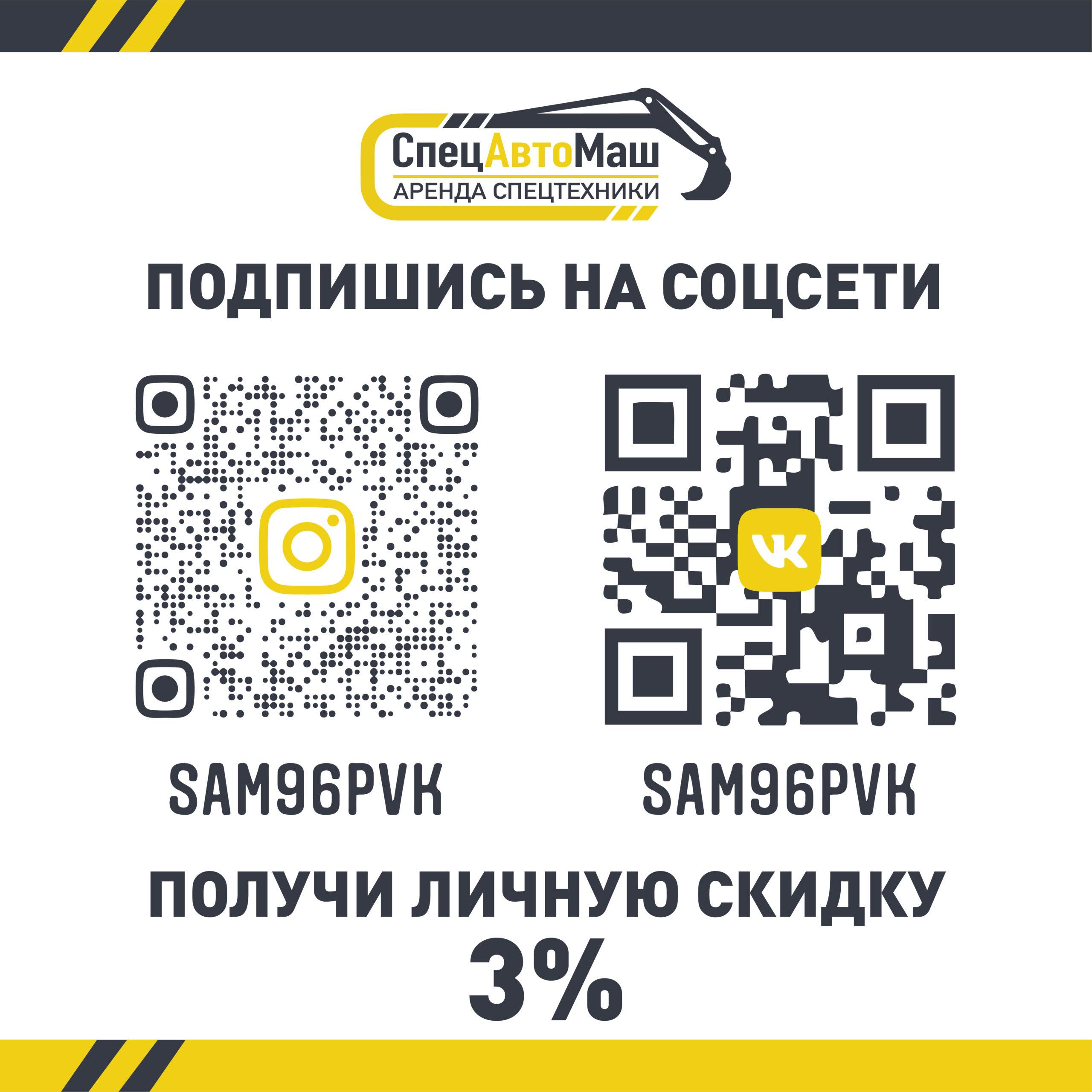 Аренда спецтехники Первоуральск
